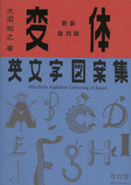 Old-Style Alphabet Lettering Of Japan - AAVV