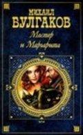 El maestro y Margarita (edición en ruso)