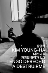 Tengo derecho a destruirme - Young-Ha, Kim