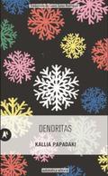 Dendritas - Papadaki, Kallia