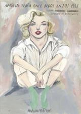Marilyn tenía once dedos en los pies - Herreros, María