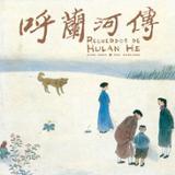 Recuerdo de Hulan He - Hong, Xiao