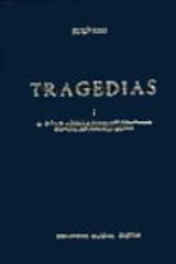 Tragedias, vol. I. El cíclope. Alcestis. Medea. Los Heraclidas. H