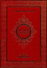 El Corán. Interpretación al español actual - Mulla Huech, Bahige