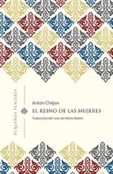El reino de las mujeres - Chéjov, Antón P.