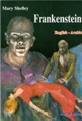 Frankenstein. Inglish-Arabic